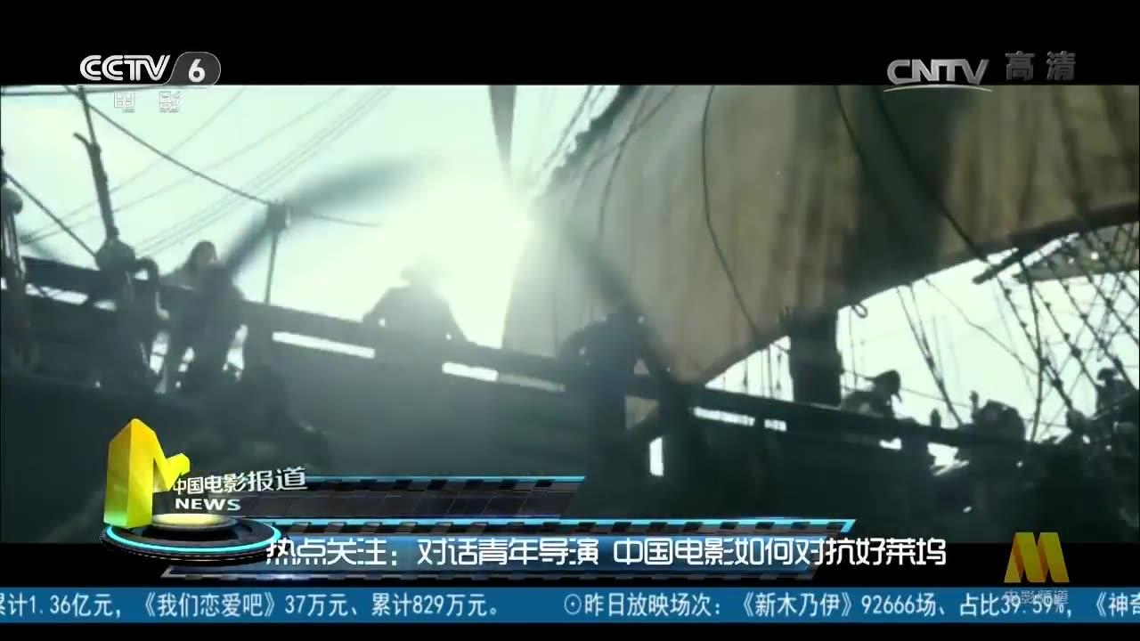 热点关注:对话青年导演 中国电影如何对?#36141;美?#22366;