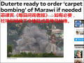 菲律宾总统杜特尔特:如必要将炸平马拉维市