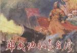 历史上将台湾纳入中国版图的七次重要战役