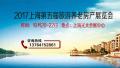 2017上海第五届旅游养老房地产(秋季)展览会邀请函