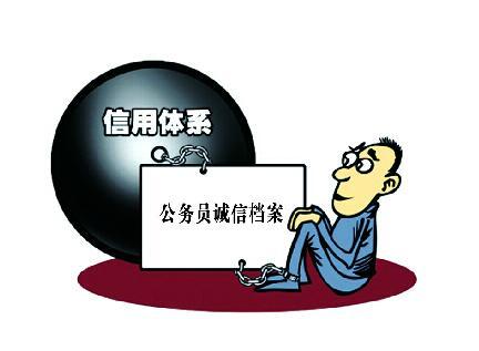 河南将建公务员诚信档案 作为考核任用奖惩重要依据
