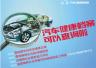杭州的汽车电子