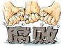 13名幹部抱團貪腐約定共同進退 很快分崩離析被查處