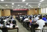 市政协召开七届三次常委(扩大)会议