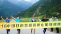 天空跑甘南站开赛在即 赛道平均海拔2900米以上