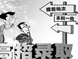 湖南:2017年高招财经类院校比较火爆