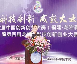 第六届中国创新创业大赛龙岩赛区开赛