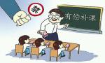 铁岭第六初级中学一教师有偿补课被调离岗位