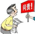 河南汤阴县扶贫办主任薛国伟受严处:班子成员违纪