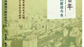 《幽燕六百年》以历史视野观照京津冀城市群