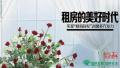 租房的美好时代:今后5年北京拟建租赁住房50万套