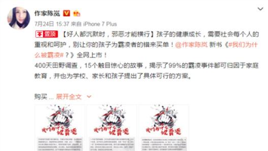 作家陳嵐因曝光火車站猥褻兒童遭死亡威脅