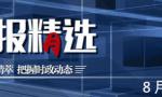 【党报精选】0817