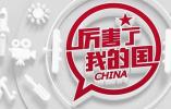 中国这件事越干越牛 已经引起外媒广泛关注