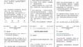 网传北航教师性骚扰女学生 校方回应:已停职