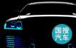 互联网车企进入竞争元年 传统车企真落伍了?
