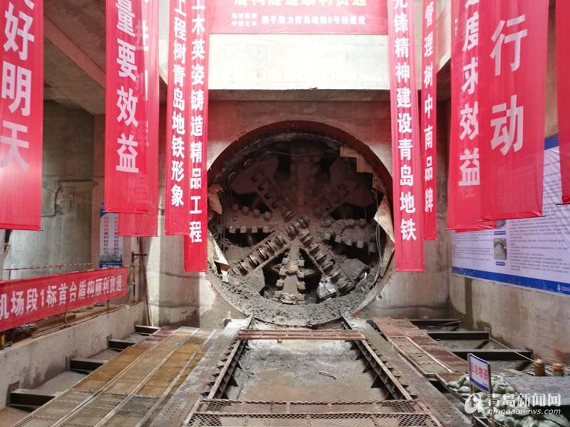 青岛地铁8号线首台盾构机出洞