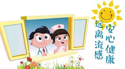 必发888娱乐下载:人民日报海外版:今年流感不会大流行