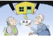 """保险版""""以房养老""""正式落地南京!60-85岁老人均可申请"""