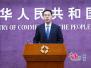 中国离市场经济越走越远?商务部:颠倒黑白