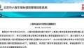 北京282万余人申请个人普通车指标 摇号难度翻倍