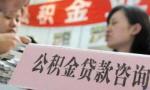 南京公积金贷款政策有望调整 提取公积金可网上办理