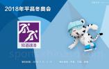 短道速滑男子1000米 武大靖被判犯规出局