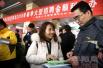 安阳市举行春季大型人才招聘会 提供岗位万余个