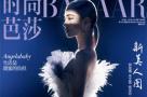 Angelababy杂志大片