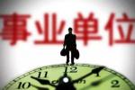 南京多家事业单位公开招聘900人,超九成可进编