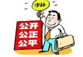 郑州规范招标投标市场秩序 不得为招标人指定代理机构