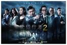备受影迷期待的《使徒行者2》开播 还是熟悉的TVB味道