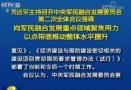 习近平:向军民融合重点领域聚焦用力
