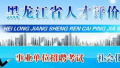黑龙江7家事业单位招聘 财务俄语网站编辑等19个岗位