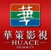 中国影视产业国际合作实验区在戛纳电视节受关注