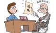 好消息!济南80岁以上老人可报名免费办遗嘱公证