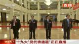 """【回放】十九大""""党代表通道""""  第二场采访全程"""