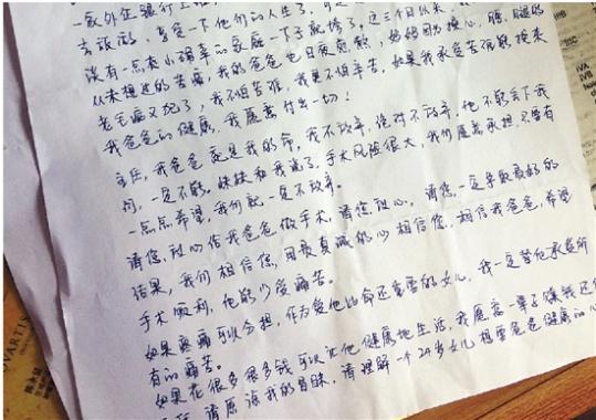 杭州癌症患者女儿致信医生:请放心手术,我们用最真诚相信您