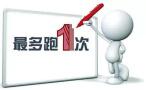 """辽宁提出企业办理房地产评估机构备案""""最多跑一次"""""""