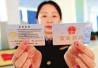 在家也能注册企业 最多3天领到电子营业执照