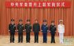军委委员、中央军委纪检委书记张升民晋升上将军衔