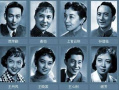 中国第一代男神女神