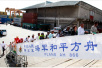 """""""中国你好!"""":和平方舟医院船官兵走进坦桑尼亚孤儿院"""
