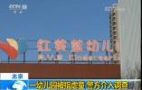北京红黄蓝幼儿园被曝针扎儿童 家长:最想看监控视频
