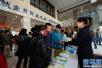 河南大学生就业豫北分场双向选择洽谈会开幕
