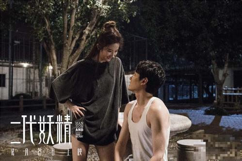 《二代妖精》妖精倒贴预告 刘亦菲花式倒追冯绍峰
