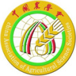 中国农学会成立百年