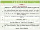 江苏2018年高考体检取消乙肝项目检测