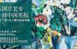 2017西泠秋拍即将在杭州举槌