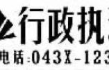 吉林省公务用车标识发布 监督电话043X-12388